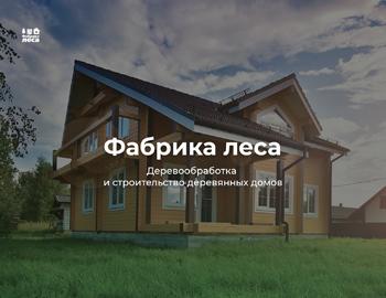Создание сайта для компании Фабрика леса