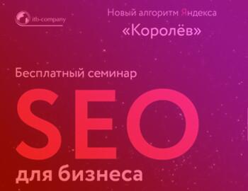 Бесплатный семинар SEO для бизнеса