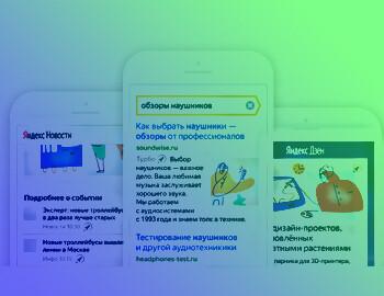 Новые инструменты в веб-мастере Яндекса