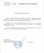 """ООО """"Экопроектсервис"""""""
