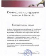Клиника психотерапии доктора Бабикова В.Г.