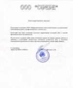 """ООО """"Сфера"""""""
