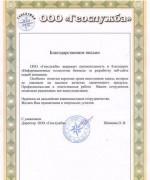 ООО «Геослужба»