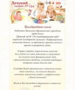 """БДОУ """"Детский сад №134"""""""