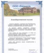 Компания «Евродом»