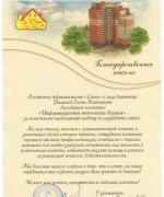 """Агентство недвижимости """"Елена"""""""